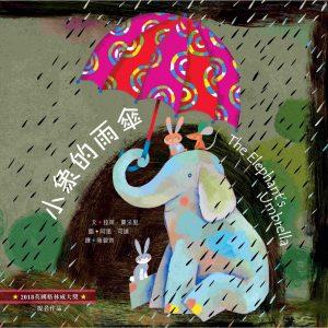 小象的雨傘(中英對照)(精裝)