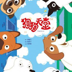 狗狗天堂(書+CD)(精裝)