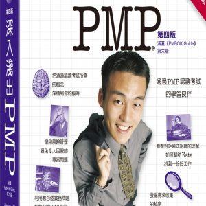 深入淺出PMP(第四版)