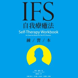 IFS自我療癒練習本