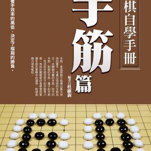 圍棋自學手冊:手筋篇