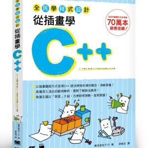 全民學程式設計:從插畫學C++