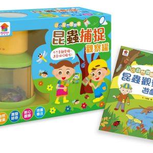 小小自然探險家:昆蟲捕捉觀察罐(內附1個捕捉觀察罐+1本昆蟲觀察遊戲書)