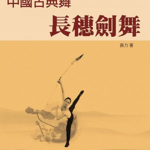 中國古典舞長穗劍舞