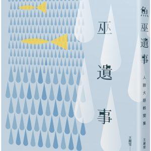 魚巫遺事:人臉大陸軼聞集
