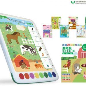 青林5G智能學習寶:進階版(建議年齡4-6歲) 第一輯(首版加贈「邏輯主題」學習卡64張)