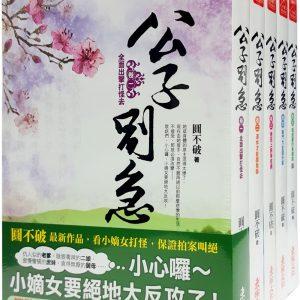 公子別急 套書<1-5卷>(完)