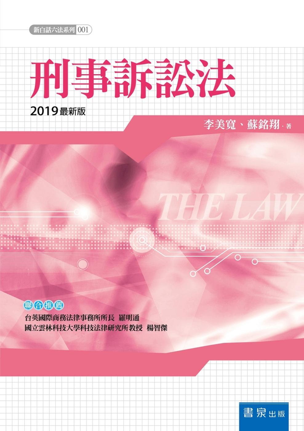 刑事訴訟法(5版)