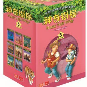 神奇樹屋中英雙語套書3(17-24集)