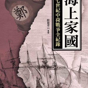 海上家國:十七世紀中荷戰爭全紀錄