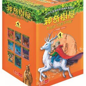 神奇樹屋中英雙語套書4(25-32集)