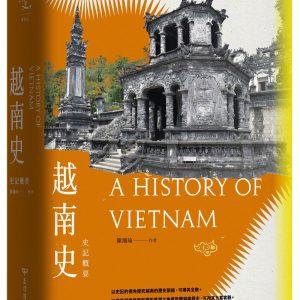 越南史:史記概要