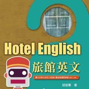 旅館英文(三版)