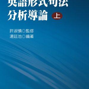 英語形式句法分析導論(上)(平裝書)