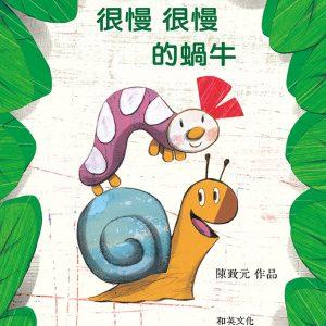 很慢很慢的蝸牛(圓角精裝附贈掃碼聽中英文故事)(二版)