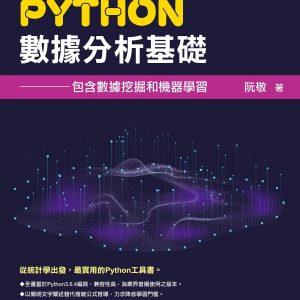 Python數據分析基礎:包含數據挖掘和機器學習