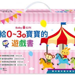 給0-3歲寶寶的遊戲書:粉紅