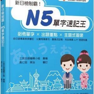 新日檢制霸!N5單字速記王