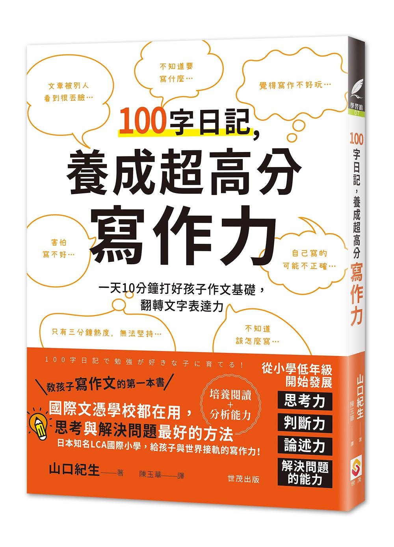 100字日記,養成超高分寫作力:一天10分鐘打好孩子作文基礎,翻轉文字表達力