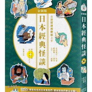 日語閱讀越聽越上手(二版):日本經典怪談 彩圖版(附MP3)