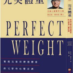 完美體重:實現及維持理想體重的完整身心靈計劃