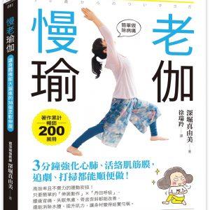 慢老瑜伽:女性專用!讓身體機能大躍進的36個柔軟伸展!3分鐘強化心肺、活絡肌筋膜,追劇、打掃都能順便做!