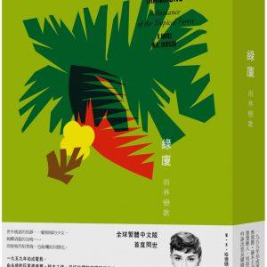 綠廈【巨星奧黛麗‧赫本主演同名電影】:雨林戀歌