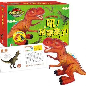 酷炫聲光恐龍:吼!暴龍來了!(內含聲光暴龍+恐龍圖鑑+暴龍百科)