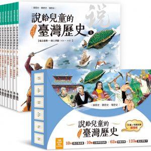 說給兒童的臺灣歷史 10書+有聲故事 超值組