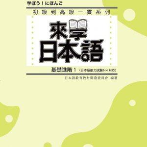 來學日本語 基礎進階1