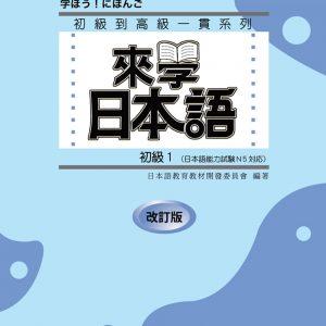 來學日本語初級1  (改訂版)