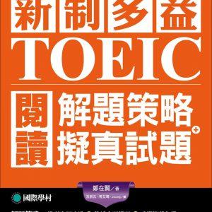 新制多益TOEIC閱讀解題策略+擬真試題:掌握真正會考的核心概念,一次抓住應試重點,一本攻破所有複雜又困難考題的密技(雙書裝)