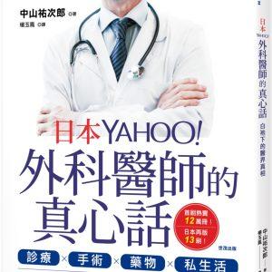 日本YAHOO外科醫師的真心話:白袍下的醫界真相