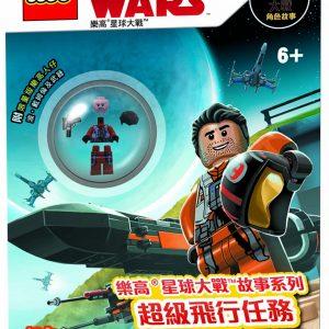 樂高星球大戰故事系列:超級飛行任務(附限量版樂高公仔 波‧戴姆倫及武器)