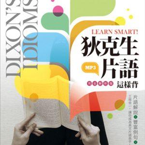 Learn Smart! 狄克生片語這樣背【完全解析】(32K彩色軟精裝+1MP3)