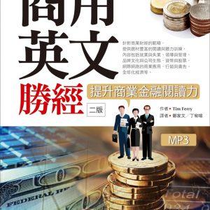 商用英文勝經:提升商業金融閱讀力(25K軟精裝+1MP3+中譯解答本)【二版】
