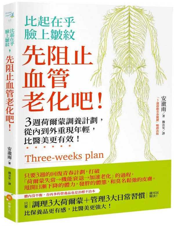 比起在乎臉上皺紋,先阻止血管老化吧:3週荷爾蒙調養計劃,從內到外重現年輕,比醫美更有效!