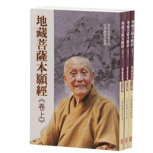 地藏菩薩本願經講述(全三冊)(再版)