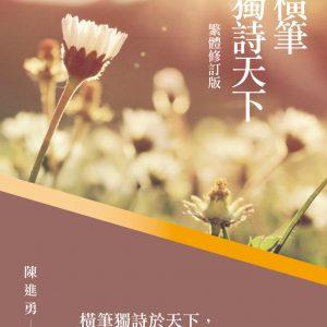 橫筆獨詩天下(繁體修訂版)