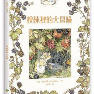 薔薇村故事3:秋林裡的大冒險(華德福推薦經典幼兒晚安書)