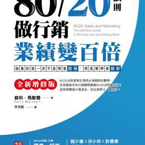 80/20法則做行銷,業績變百倍:銷售的第一步不是學會說服,而是要學會篩除[全新增修版]