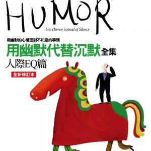 用幽默代替沉默全集:人際EQ篇:用幽默的心情面對不如意的事情