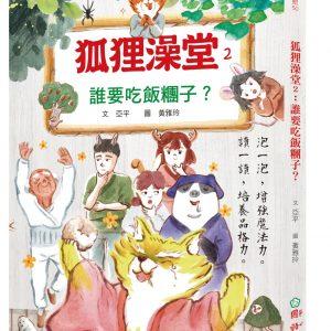 狐狸澡堂2:誰要吃飯糰子?