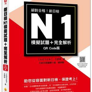 新日檢N1模擬試題+完全解析QR Code版(隨書附日籍名師親錄標準日語聽解試題音檔QR Code)