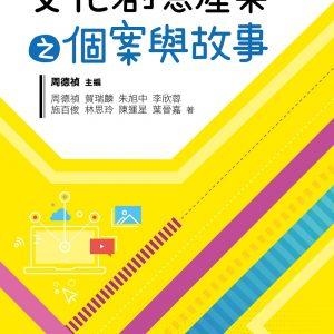 文化創意產業之個案與故事(2版)