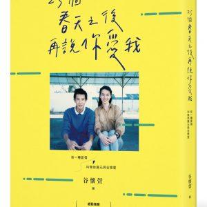 25個春天之後再說你愛我:有一種愛情叫做徐展元與谷懷萱