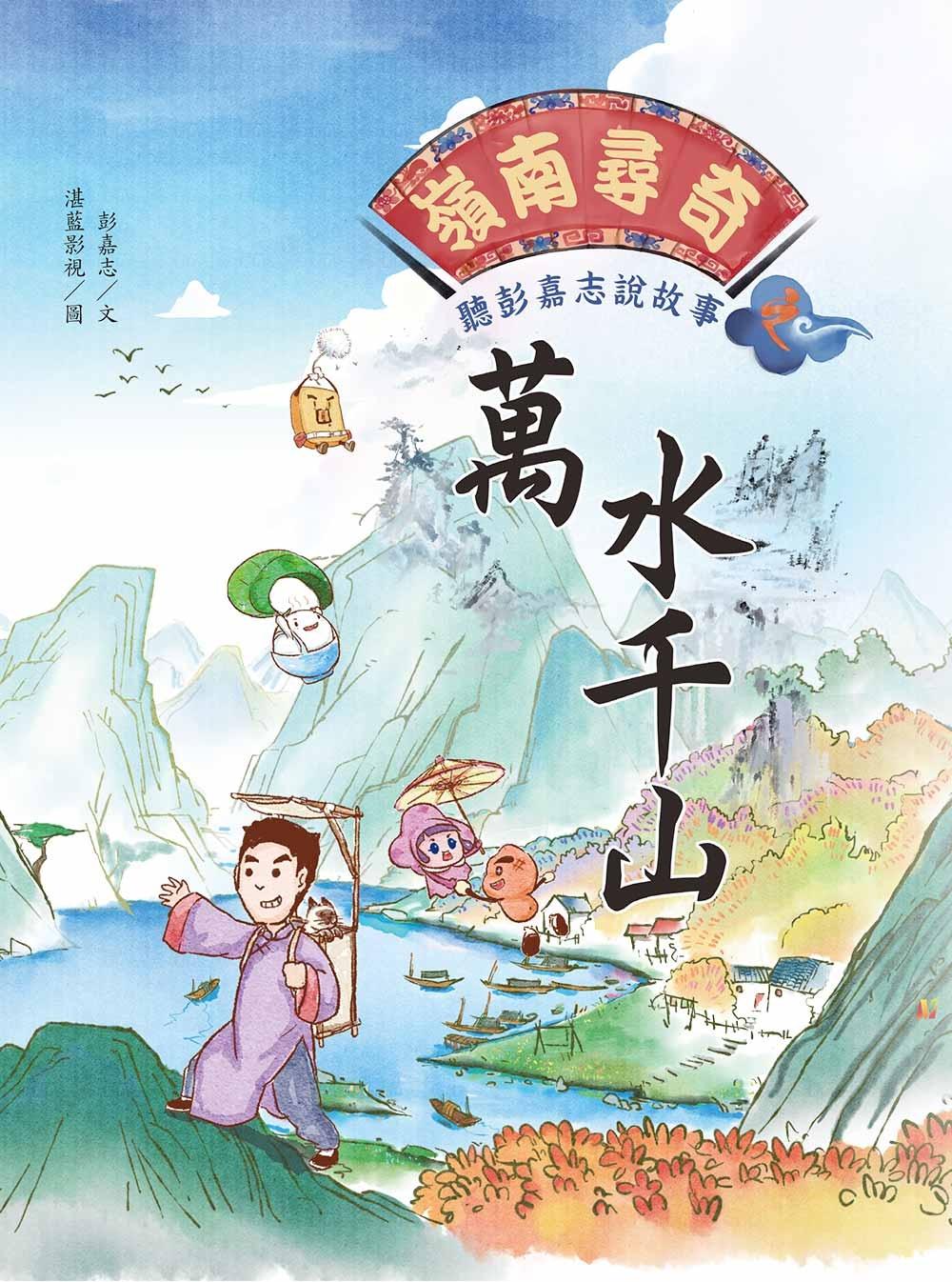 嶺南尋奇:聽彭嘉志說故事之萬水千山