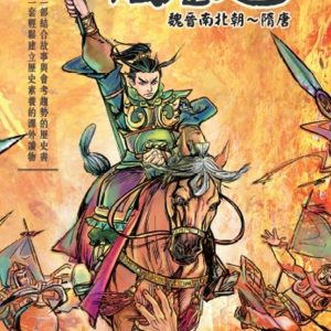 阿亮老師趣說中國歷史:魏晉南北朝~隋唐