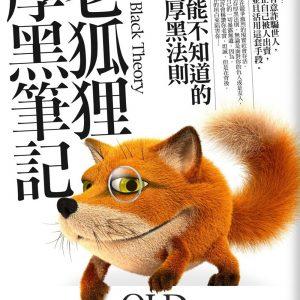 老狐狸厚黑筆記:你不能不知道的生存厚黑法則