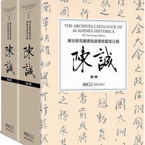 國史館現藏總統副總統檔案目錄:陳誠(二冊)